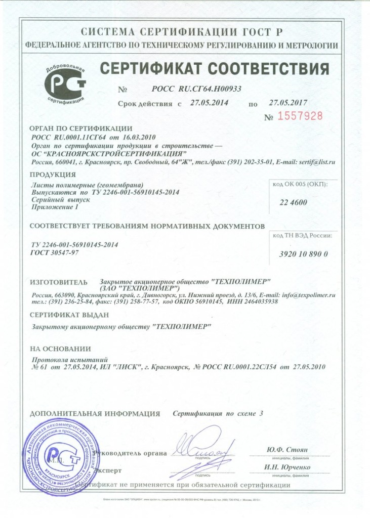 sertifikat-geomembrana-2014-731x1024