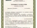 -георешетка-РД-724x1024