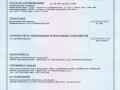 sertifikat-bentotekh-2014-722x1024