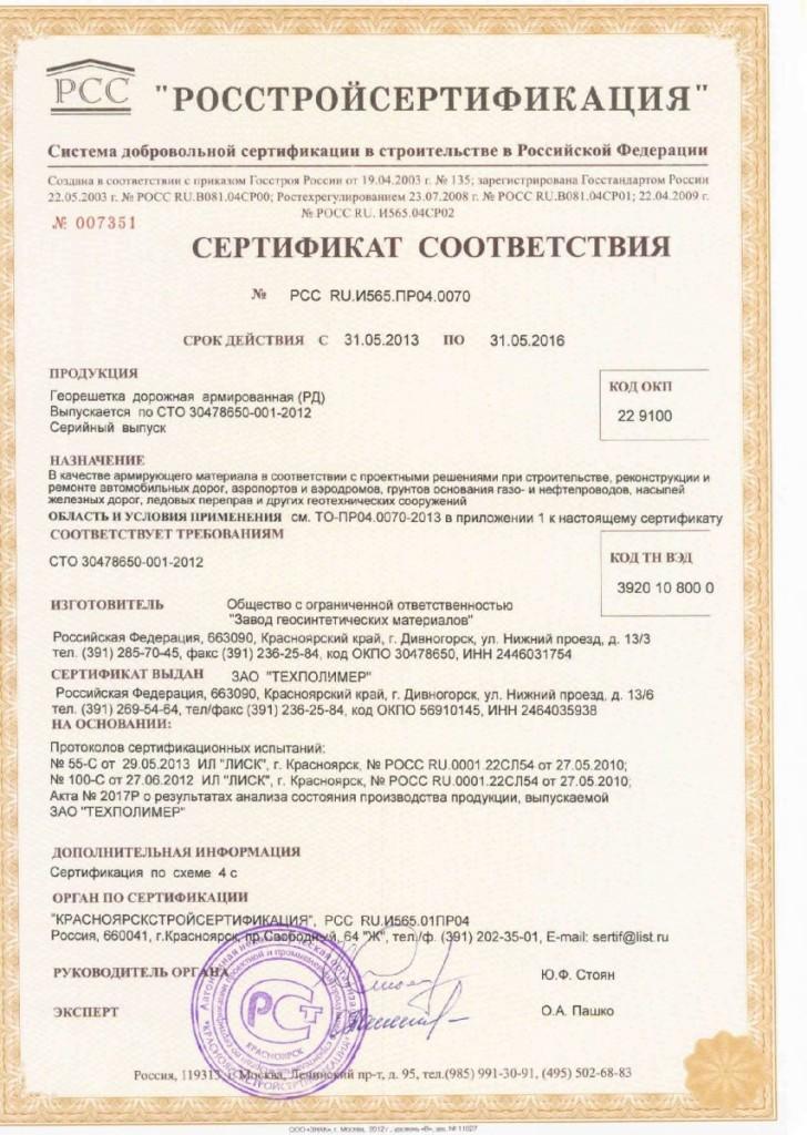 Сертификат-георешетка-РД21-728x1024